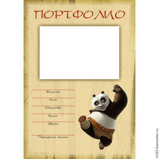 Портфолио школьника `Кунг-фу панда`.  Купить портфолио школьное. Портфолио школьника, школьницы. Заказать портфолио детское. Ярмарка мастеров - ручная работа. Handmade. Фото-студия IRIS Тольятти.