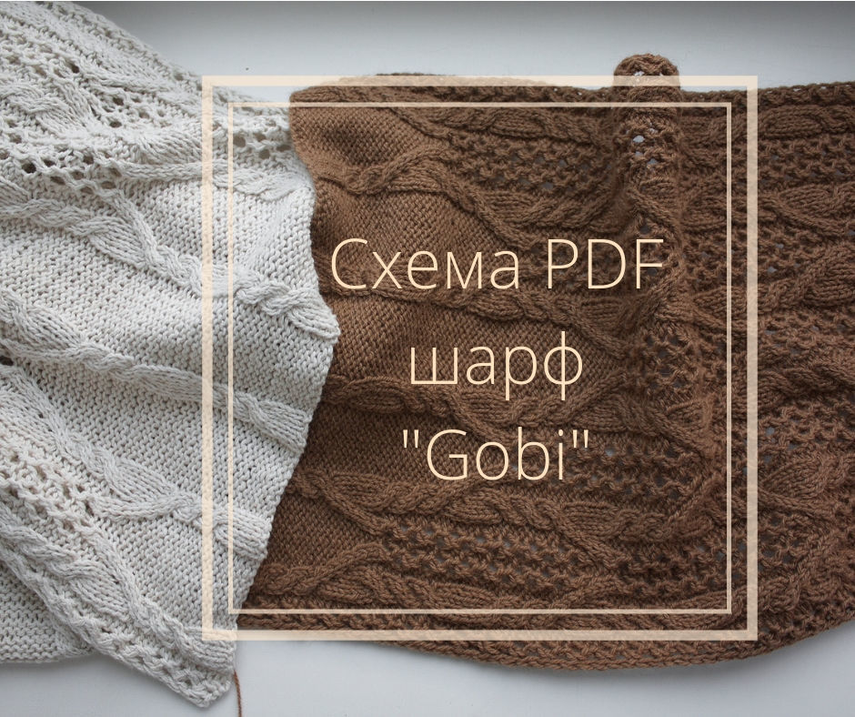 Instructions For Knitting The Scarf Gobi Pdf Description In