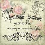 """""""Кукольный чуланчик"""" (Марина) (kuklavvashdom) - Ярмарка Мастеров - ручная работа, handmade"""