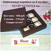 Сувениры и подарки ручной работы. Ярмарка Мастеров - ручная работа Коробка 15(12)х15(12)х3,5 см - упаковка для конфет, украшений. Handmade.