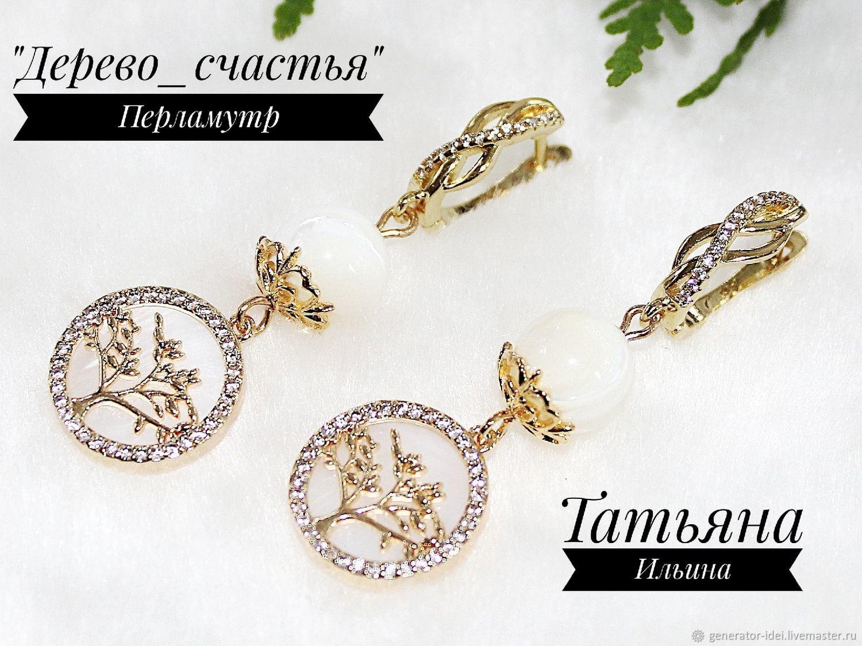Earrings with mother-of-pearl 'Tree of happiness', Earrings, Kokoshkino,  Фото №1
