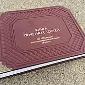 Подарки к праздникам handmade. Livemaster - original item Leather bound guest book of honor. Handmade.