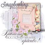 Мария  Скрап-подарки и заготовки - Ярмарка Мастеров - ручная работа, handmade
