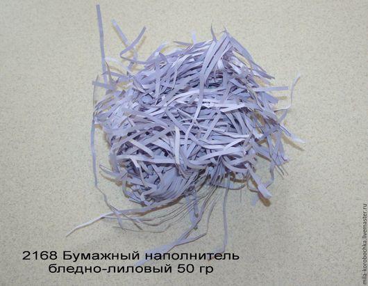 2168 Бумажный наполнитель  бледно-лиловый (сиреневый)