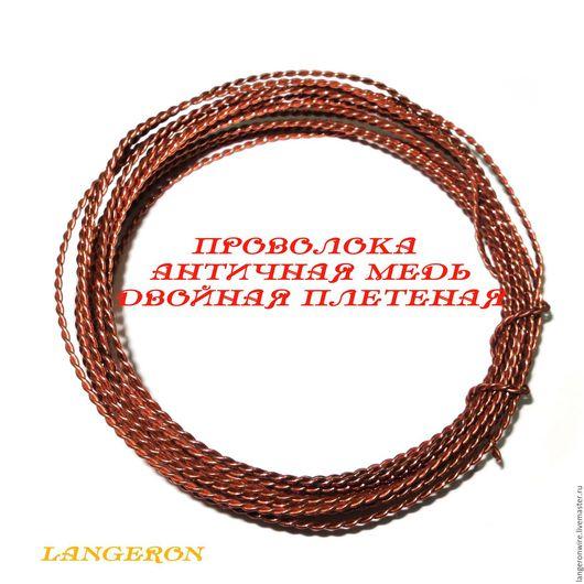 Для украшений ручной работы. Ярмарка Мастеров - ручная работа. Купить Проволока ювелирная античная медь двойная плетеная 1,0 мм. Handmade.