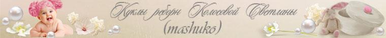 Колосова Светлана (mashuko)