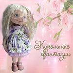 Кукольные Фантазии (Татьяна) - Ярмарка Мастеров - ручная работа, handmade