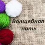 "Magazin  ""Volshebnaya nit"" - Ярмарка Мастеров - ручная работа, handmade"