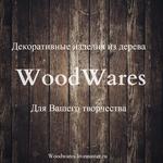 Евгений (WoodWares) - Ярмарка Мастеров - ручная работа, handmade