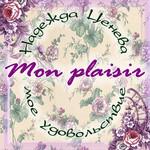 Надежда Ценева - Ярмарка Мастеров - ручная работа, handmade