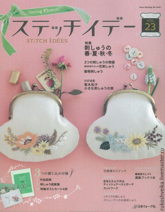 Обучающие материалы ручной работы. Ярмарка Мастеров - ручная работа. Купить Японский журнал по вышивке. Handmade. Комбинированный, вышивка, аксессуары