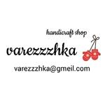 Handicraft shop varezzzhka - Ярмарка Мастеров - ручная работа, handmade