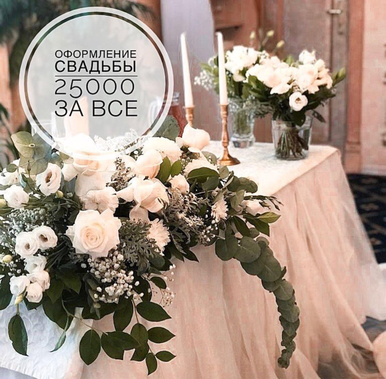 Оформление свадьбы, Свадебные цветы, Москва, Фото №1