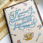 Канцелярские товары ручной работы. Ярмарка Мастеров - ручная работа Книга рецептов. Handmade.