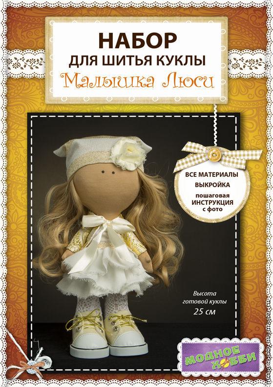 набор для изготовления интерьерной куклы печать изготовление буклетов