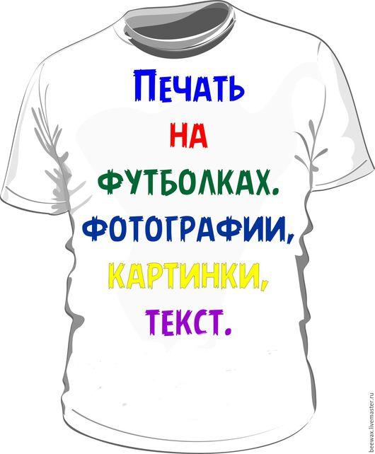Футболки, майки ручной работы. Ярмарка Мастеров - ручная работа. Купить Печать на футболках. Handmade. Белый