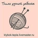 Наталья - Ярмарка Мастеров - ручная работа, handmade