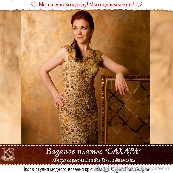 Платье САХАРА, Платья, Междуреченск,  Фото №1