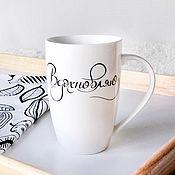 Посуда ручной работы. Ярмарка Мастеров - ручная работа Кружка Вдохновляю 350 мл с надписью каллиграфией. Handmade.