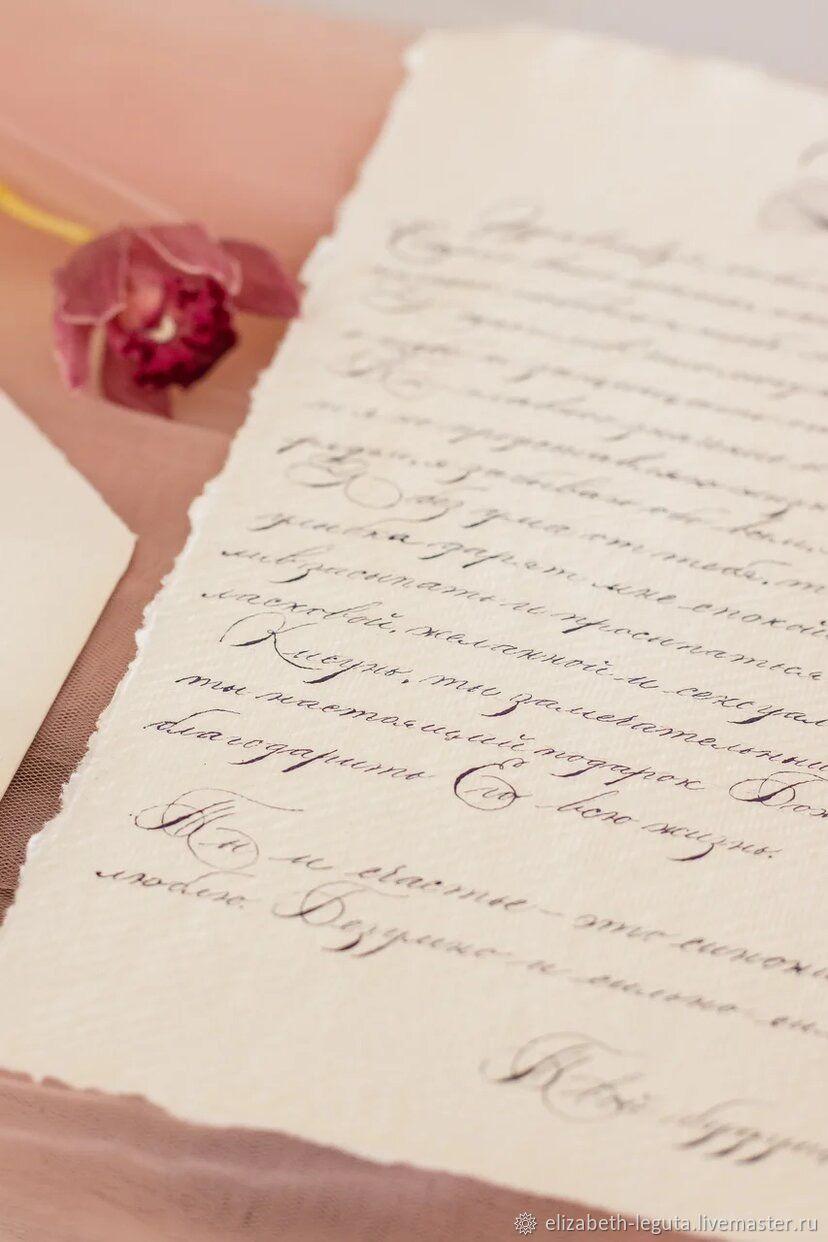 Письмо невесте/жениху, Каллиграфия острым пером, Подарки, Москва,  Фото №1