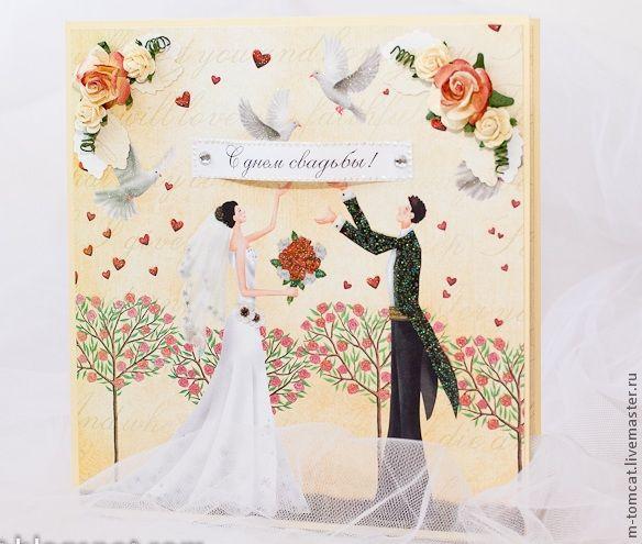 Открытки, открытка с днем свадьбы необычная