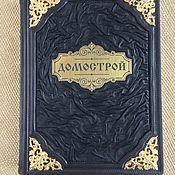 Сувениры и подарки handmade. Livemaster - original item Domostroy a leather bound book.. Handmade.