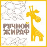 РУЧНОЙ ЖИРАФ - Ярмарка Мастеров - ручная работа, handmade