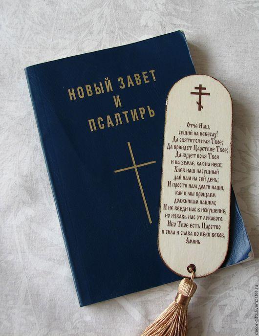Закладки в Библию