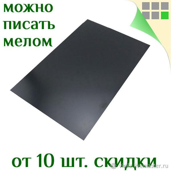 Пластик черный, матовый, А4, 0.4 мм, листовой, непрозрачный, ПП, Материалы, Рыбинск, Фото №1