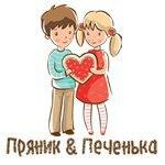 Пряник&Печенька - Ярмарка Мастеров - ручная работа, handmade