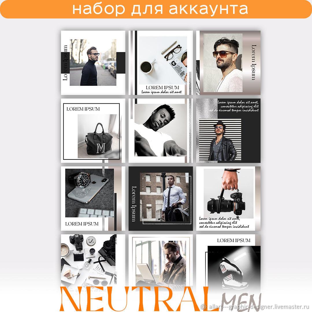 Шаблоны для инстаграм  NEUTRAL MEN, Дизайн, Курск,  Фото №1