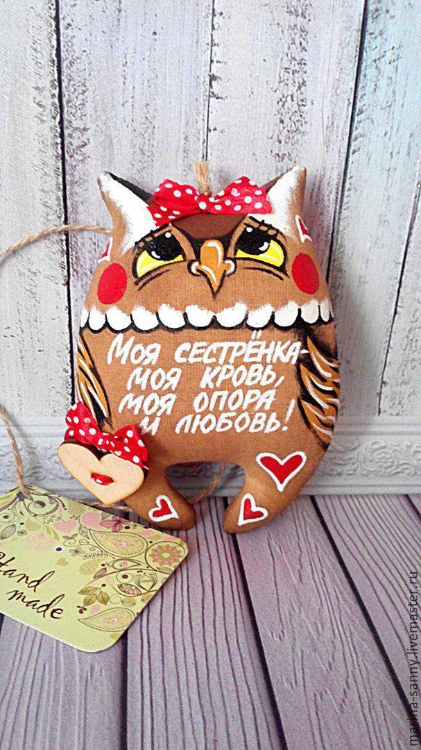 Кофейная совушка (Сестре), Куклы и пупсы, Новороссийск, Фото №1