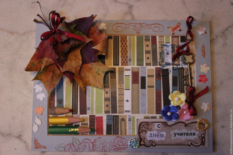 Кума днем, открытки учителю с днем рождения подарки