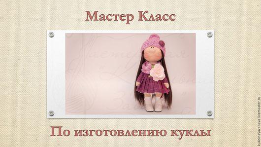 Обучающие материалы ручной работы. Ярмарка Мастеров - ручная работа. Купить Мастер класс по изготовлению текстильной  куклы.. Handmade. Розовый