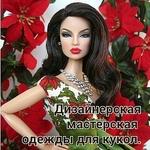 AnnaBogolyubskaya (dressdoll) - Ярмарка Мастеров - ручная работа, handmade