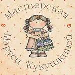 Маруся Кукушкина - Ярмарка Мастеров - ручная работа, handmade