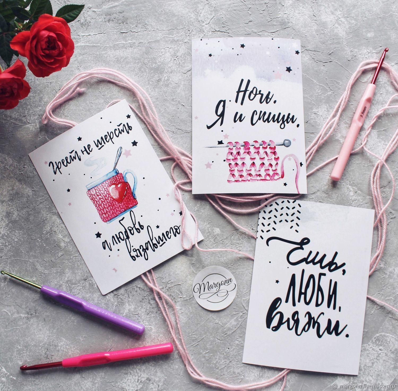 Вязальщицам открытки, открытки днем рождения