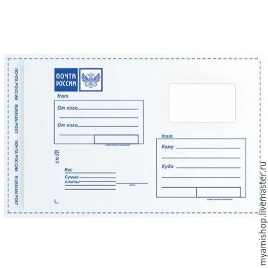 Упаковка ручной работы. Ярмарка Мастеров - ручная работа. Купить Пакеты почтовые. Handmade. Белый, пакет, почтовый пакет