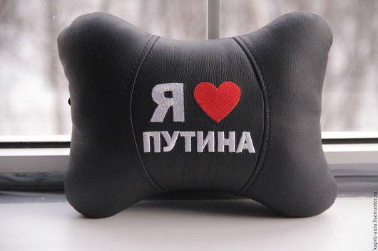 Автомобильные ручной работы. Ярмарка Мастеров - ручная работа. Купить Я люблю Путина.Автоподушка для шеи.Натуральная кожа. Handmade.