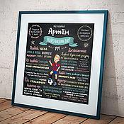 Подарки к праздникам handmade. Livemaster - original item Gift poster of achievements of the son. Handmade.