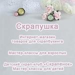 Скрапушка СПб (scrapushka-spb) - Ярмарка Мастеров - ручная работа, handmade