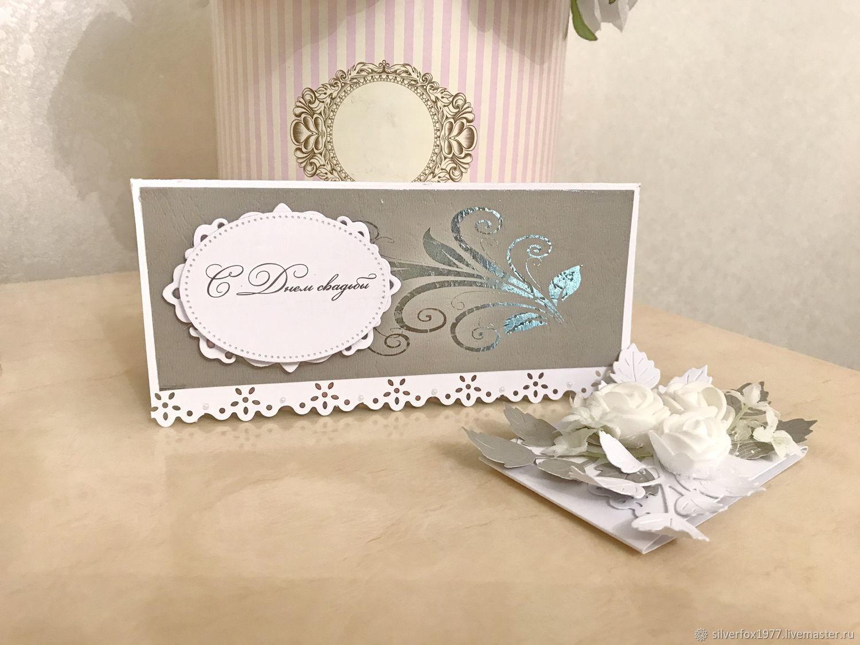 большие свадебные открытки с конвертом