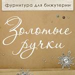 Золотые ручки - Ярмарка Мастеров - ручная работа, handmade