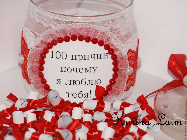 100 причин почему я тебя люблю жене список