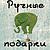 Ручные подарки (Елена Титова) - Ярмарка Мастеров - ручная работа, handmade