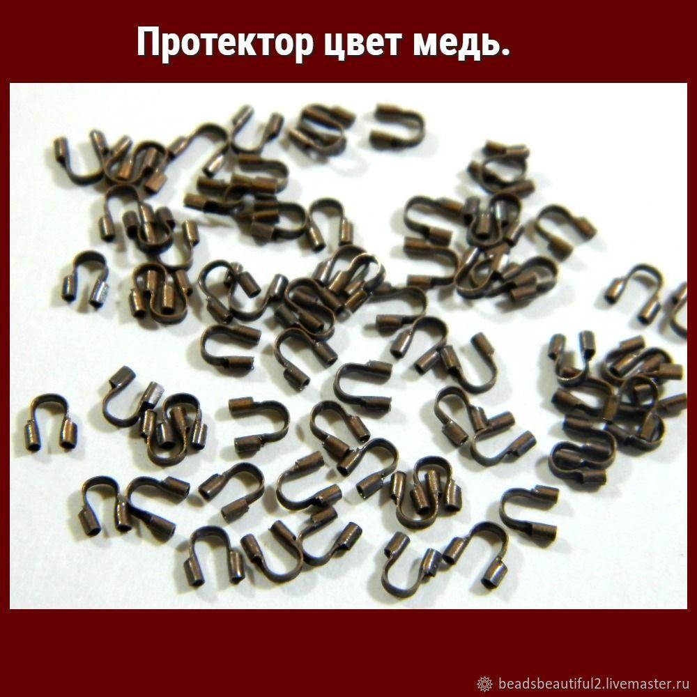Протектор цвет медь. 10 шт, Фурнитура для украшений, Саратов,  Фото №1