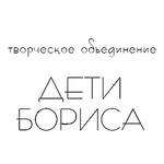 Дети Бориса - Ярмарка Мастеров - ручная работа, handmade