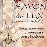 SAVON de LUX - Ярмарка Мастеров - ручная работа, handmade
