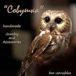 """Совушка"" handmade (hm-sovushka) - Ярмарка Мастеров - ручная работа, handmade"