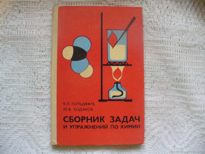 сборник задач и упражнений по химии 7-10 класс гольдфарб решебник
